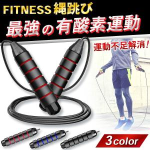 縄跳び トレーニング エクササイズ 有酸素運動 フィットネス 筋トレ ダイエット 男女兼用 なわとび 筋力アップ 脂肪燃焼 hysweb