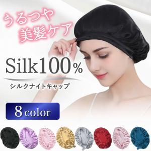 ナイトキャップ シルク 100% 就寝用 レディース メンズ ロングヘア ヘアキャップ ヘアケア 天然シルク100% 枝毛防止 hysweb