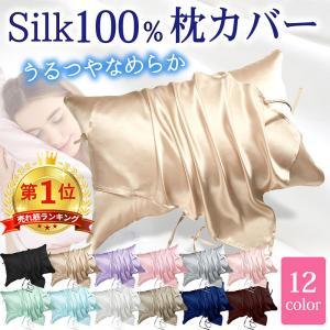 シルク100% 枕カバー シルク まくらカバー ピローケース 敏感肌 ヘアケア 保湿 摩擦防止 美容 乾燥対策 寝具 枕 インテリア|hysweb