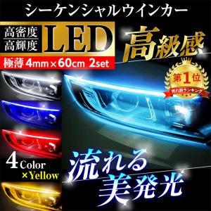 流れるウインカー シーケンシャルウインカー LED LEDテープ LEDライト 60cm 極薄 ポジションランプ 2本セット 車 カー用品 装飾 ライト 送料無料|hysweb