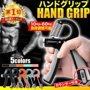 ハンド グリップ グリッパー 握力 器具 トレーニング 筋トレ エクササイズ hysweb