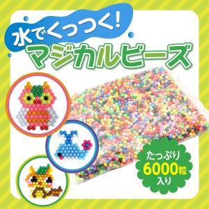 水でくっつくビーズ マジカルビーズ カラフル 1袋 約6000粒|hysweb