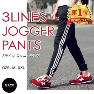ジョガーパンツ メンズ スウェットパンツ サイドライン スキニー ブラック|hysweb