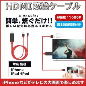 」 lightning iPhone iPad ipod 対応 ライトニング ケーブル|hysweb