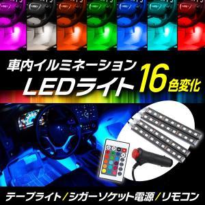 車内 led LED テープ ライト フロアライト シガーソケット イルミネーション フットライト ...