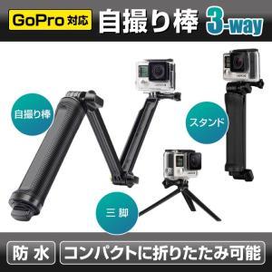 GoPro 自撮り棒 カメラ ゴープロ 3Way 自撮り棒 三脚 軽量 防水 GoPro hero7/hero6/hero5/hero4/muson 対応 一脚 折り畳み セルカ棒 送料無料|hysweb