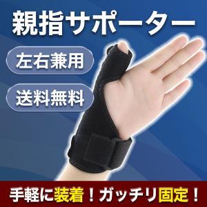 親指サポーター 親指 腱鞘炎 バネ指 突き指 関節痛 関節症 左右兼用 ポイント消化 hysweb