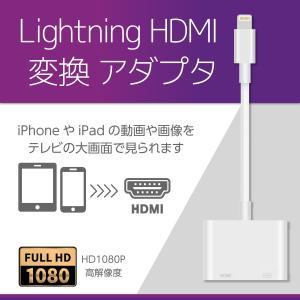HDMI変換アダプター iPhone AVアダプタ Lightning HDMI変換ケーブル iPad 映像 TVにミラーリング|hysweb