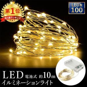イルミネーションライト 10m 100球 電池式 ポイント消化 ジュエリーライト ポイント消化|hysweb