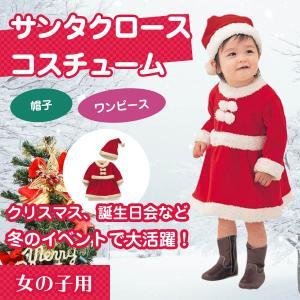 クリスマス サンタ コスプレ サンタクロース コスチューム 衣装 キッズ 女の子用