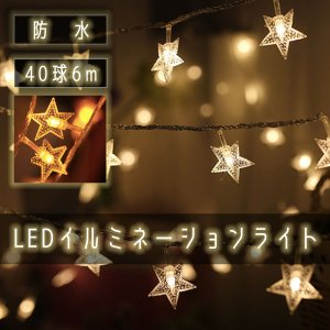 イルミネーションライト 星形 LED 40球 6m 電池式 ポイント消化|hysweb
