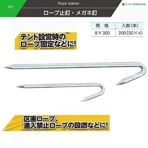 ロープ止釘 8×300 200本 タイガー