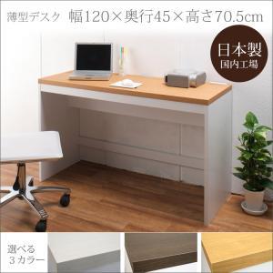 パソコンデスク ハイタイプ 日本製 薄型 奥行45cm 幅120cm 約高さ70cm PCデスク ワークデスク 書斎机 平机 木目調 ホワイト ダークブラウン ナチュラル i-11myroom
