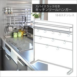 スパイスラック付き18-8ステンレス製キッチンツールハンガー台所おしゃれデザイン小物収納フック10個調味料棚ツール掛け日本製/足立製作所|i-11myroom