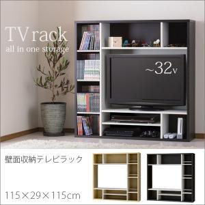 壁面収納 テレビ台 115 オールインワンTV台 32型 テレビボード AOR-1212AV-BK ダークブラウン AOR-1212AV-WH ホワイト 木製 朝日木材加工|i-11myroom