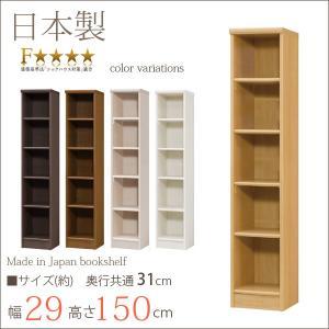 本棚 エースラック カラーラック おしゃれ 日本製 書棚 約幅30 奥行30 高さ150cm 大容量 収納 背の高い シェルフ 棚 ラック 安心 安全 丈夫|i-11myroom