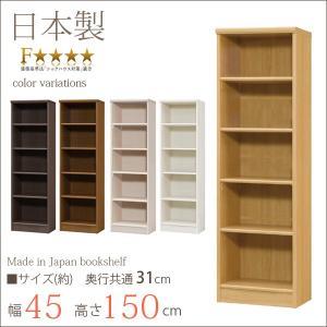 本棚 エースラック カラーラック おしゃれ 日本製 書棚 約幅45 奥行30 高さ150cm 大容量 収納 背の高い シェルフ 棚 ラック 安心 安全 丈夫|i-11myroom