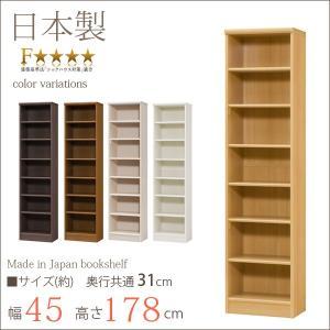 本棚 エースラック カラーラック おしゃれ 日本製 書棚 約幅45 奥行30 高さ180cm 大容量 収納 背の高い シェルフ 棚 ラック 安心 安全 丈夫|i-11myroom