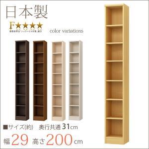 本棚 エースラック カラーラック おしゃれ 日本製 書棚 約幅30 奥行30 高さ200cm 大容量 収納 背の高い シェルフ 棚 ラック 安心 安全 丈夫|i-11myroom
