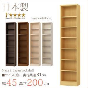 本棚 エースラック カラーラック おしゃれ 日本製 書棚 約幅45 奥行30 高さ200cm 大容量 収納 背の高い シェルフ 棚 ラック 安心 安全 丈夫|i-11myroom