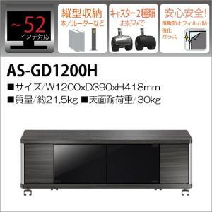 テレビ台 テレビボード ハイタイプ 52インチ AS-GD1200H おしゃれでシックなブラック黒系家具 高級感あるアッシュグレー木目調シート 朝日木材加工|i-11myroom