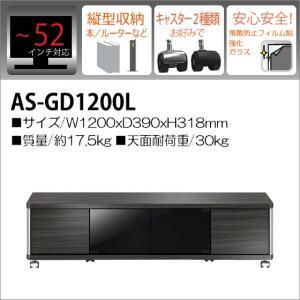 テレビ台 ローボード 52インチ AS-GD1200L おしゃれでシックなブラック黒系家具 高級感あるアッシュグレー木目調シート 朝日木材加工|i-11myroom