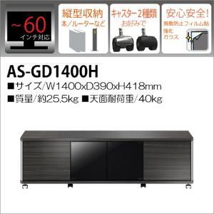 テレビ台 ハイタイプ 60インチ AS-GD1400H おしゃれでシックなブラック黒系家具 高級感あるアッシュグレー木目調シート 朝日木材加工|i-11myroom