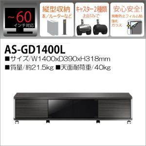 テレビ台 ローボード 60インチ AS-GD1400L おしゃれでシックなブラック黒系家具 高級感あるアッシュグレー木目調シート 朝日木材加工|i-11myroom