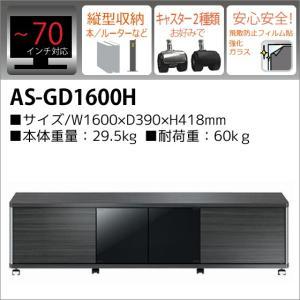 テレビ台 ハイタイプ 70インチ AS-GD1600H おしゃれでシックなブラック黒系家具 高級感あるアッシュグレー木目調シート 朝日木材加工|i-11myroom