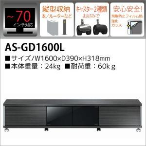 テレビ台 ローボード 70インチ AS-GD1600L おしゃれでシックなブラック黒系家具 高級感あるアッシュグレー木目調シート 朝日木材加工|i-11myroom
