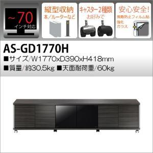 テレビ台 ハイタイプ 70インチ AS-GD1770H おしゃれでシックなブラック黒系家具 高級感あるアッシュグレー木目調シート 朝日木材加工|i-11myroom