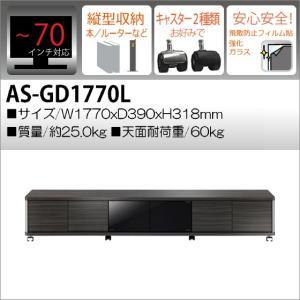 テレビ台 ローボード 70インチ AS-GD1770L おしゃれでシックなブラック黒系家具 高級感あるアッシュグレー木目調シート 朝日木材加工|i-11myroom