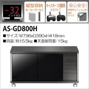 テレビ台 テレビボード ハイタイプ 32インチ AS-GD800H おしゃれでシックなブラック黒系家具 高級感あるアッシュグレー木目調シート 朝日木材加工|i-11myroom
