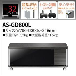 テレビ台 ローボード 32インチ AS-GD800L おしゃれでシックなブラック黒系家具 高級感あるアッシュグレー木目調シート 朝日木材加工|i-11myroom