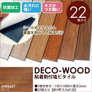 フローリング材 フロアタイル 粘着剤付き塩ビタイル 床材 フローリング調 簡単 貼り付け 22枚入り フルネス チーク ブラウン系 渋い赤み 茶褐色|i-11myroom