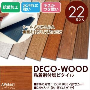 フローリング材 フロアタイル 粘着剤付き塩ビタイル 床材 フローリング調 簡単 貼り付け 22枚入り フルネス ミディアム ブラウン系 赤み 茶褐色|i-11myroom