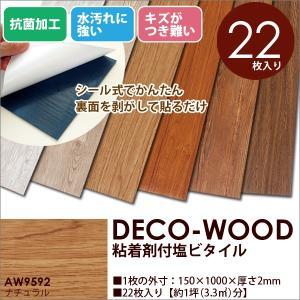 フローリング材 フロアタイル 粘着剤付き塩ビタイル 床材 フローリング調 簡単 貼り付け 22枚入り フルネス ナチュラル ブラウン系 明るい 茶色|i-11myroom