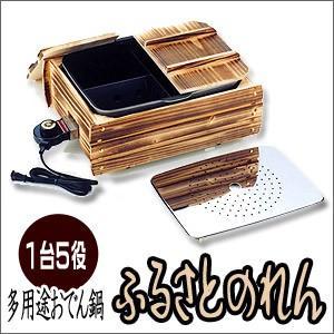 多用途おでん鍋 ふるさとのれん KS-2539 bb112 家庭用おでん鍋 保温 電気おでん鍋 おでん鍋 角型 おしゃれなおでん鍋 卓上鍋|i-11myroom