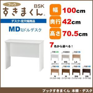 ブックすきまくん パソコンデスク ミドルデスク MD100 【幅】100cm|i-11myroom