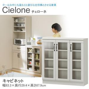 食器棚 ワイド キャビネット フレンチカントリー風 オフホワイト 木目調 キッチン リビング 家具 おしゃれ 背の低い(約)幅80奥行30高さ90cm|i-11myroom