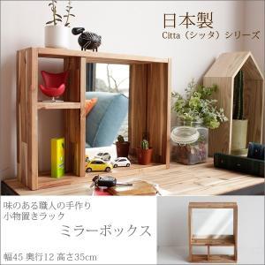 ミラーボックス 鏡 小物ラック 卓上 化粧品収納 メイクボックス 日本製 DIY 風 手作り感 天然木 職人 手作り|i-11myroom