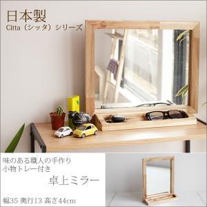 卓上ミラー 鏡 トレイ付き 化粧品収納 メイク 道具 置き 小物 日本製 DIY 風 手作り感 天然木 職人 手作り|i-11myroom
