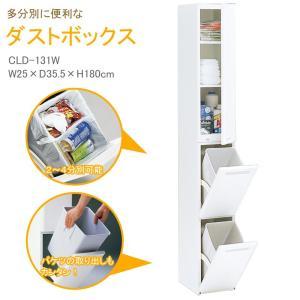 商品番号【CLD-131W】 多分別に便利な屋内用ダストボックス 高品質・信頼の日本製!鋼板製で丈夫...