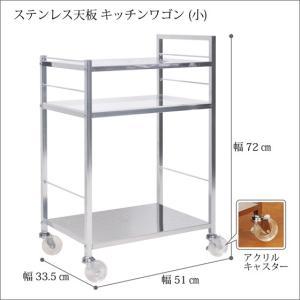 ステンレス 天板 キッチン ワゴン キャスター付き(小)DS06/おしゃれ 足立製作所 日本製 組立品 i-11myroom