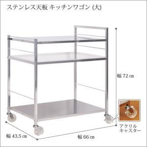 ステンレス 天板 キッチン ワゴン キャスター付き(大)DS07 おしゃれ 足立製作所 日本製 組立品 i-11myroom