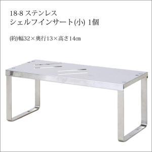食器棚 キッチンボード シェルフ アイアン シェルフ インサート(小)DS13 ステンレス製 おしゃれ 足立製作所 日本製 組立品|i-11myroom