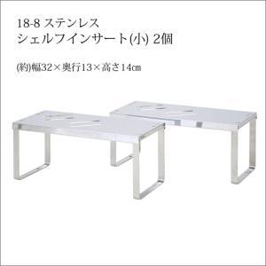 食器棚 キッチンボード シェルフ アイアン シェルフ インサート(小)2個セット DS14 ステンレス製 おしゃれ 足立製作所 日本製 組立品|i-11myroom
