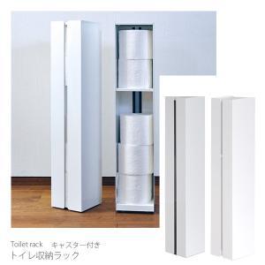 コーナーラック トイレ 収納 おしゃれ スマート 白 ホワイト 回転 キャスター付き 日本製 トイレットペーパー 掃除用具 ブラシ 収納 i-11myroom