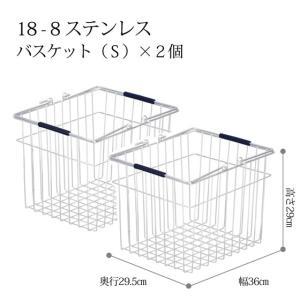 18-8ステンレスバスケット(S2個) 取っ手 持ち手 カゴ 深さ 高さ 29cm ランドリー 小物入れ 洗濯物 お店 物干し おしゃれ|i-11myroom