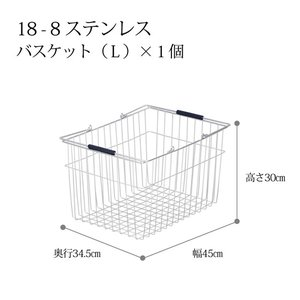 18-8ステンレスバスケット(L1個) 大きい 特大 取っ手 持ち手 カゴ 深さ 高さ 30cm ランドリー 洗濯物 物干し おしゃれ i-11myroom